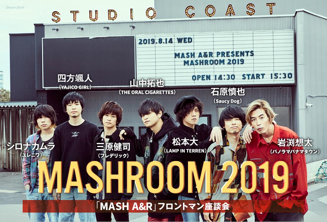 「MASHROOM 2019」|山中拓也(THE ORAL CIGARETTES)、三原健司(フレデリック)、松本大(LAMP IN TERREN)、岩渕想太(パノラマパナマタウン)、石原慎也(Saucy Dog)、四方颯人(YAJICO GIRL)、シロナカムラ(ユレニワ)「MASH A&R」フロントマン座談会