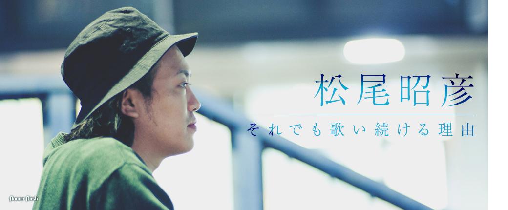 松尾昭彦|それでも歌い続ける理由