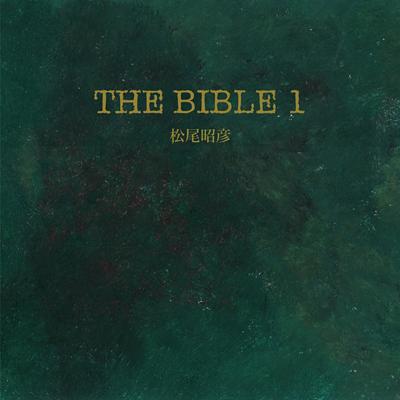 松尾昭彦「THE BIBLE 1」
