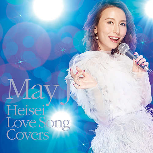 May J.「平成ラブソングカバーズ supported by DAM」CD盤