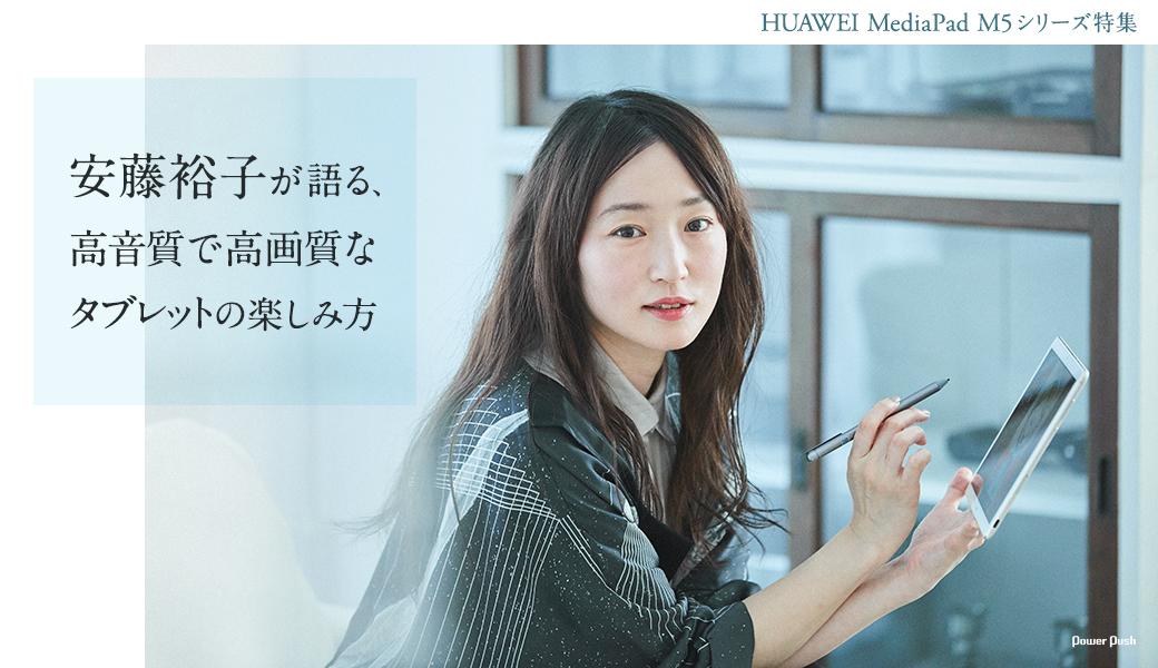 mediapad_andoyuko MediaPad M5シリーズ特集 安藤裕子が語る、高音質で高画質なタブレットの楽しみ方