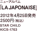 ニューアルバム「LA JAPONAISE」2012年4月25日発売 2500円(税込)STAR CHILD KICS-1763