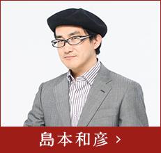 島本和彦 インタビュー