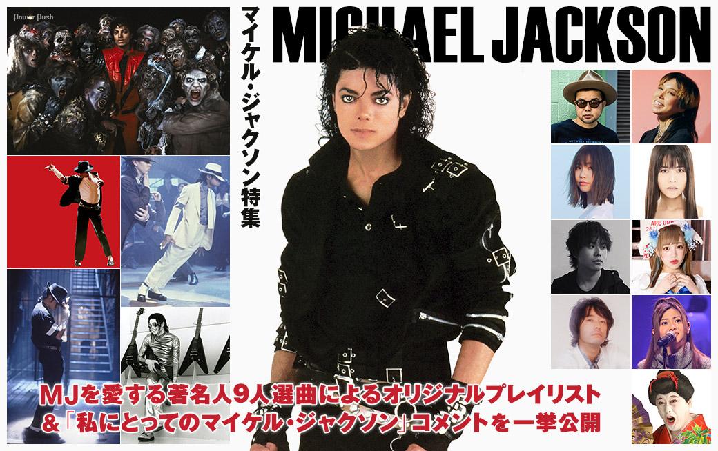 マイケル・ジャクソン特集 MJを愛する著名人9人選曲によるオリジナルプレイリスト&「私にとってのマイケル・ジャクソン」コメントを一挙公開