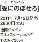 ニューアルバム「愛にのぼせろ」 / 2011年7月13日発売 / 2800円(税込) / 徳間ジャパンコミュニケーションズ / TKCA-73654