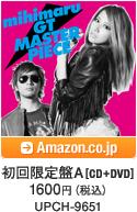 初回限定盤A[CD+DVD] / 1600円 / UPCH-9651 / Amazon.co.jpへ