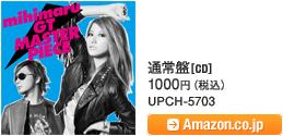 通常盤[CD] / 1000円 / UPCH-5703 / Amazon.co.jpへ