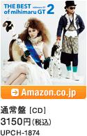通常盤 [CD] 3150円(税込) / UPCH-1874 / Amazon.co.jp