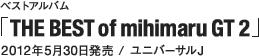 ベストアルバム「THE BEST of mihimaru GT 2」 / 2012年5月30日発売 / ユニバーサルJ