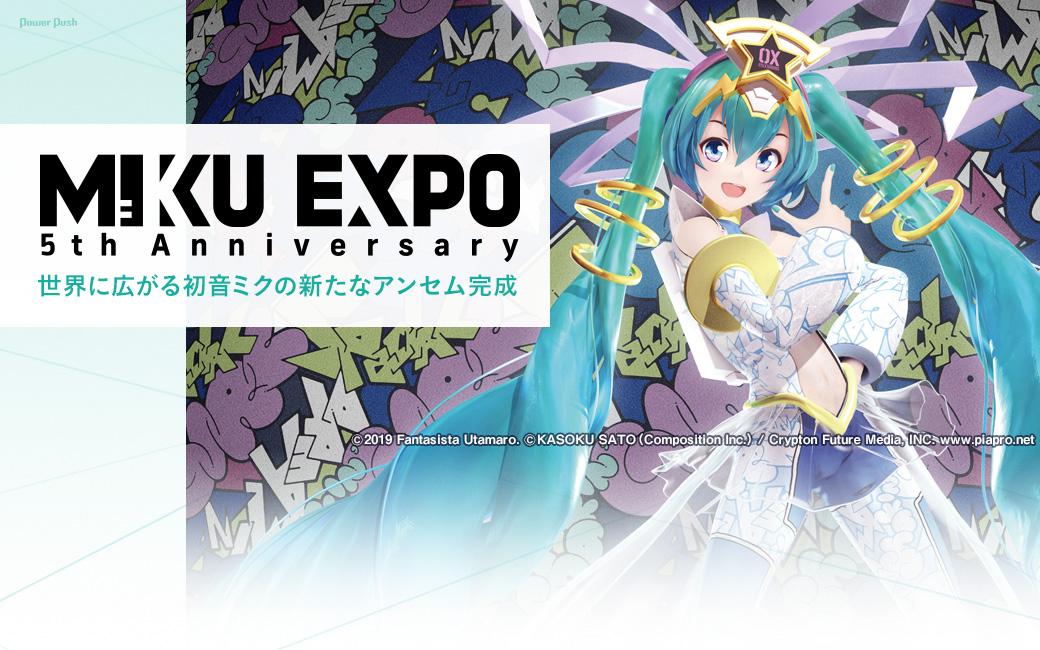 「MIKU EXPO 2019」特集 世界に広がる初音ミクの新たなアンセム完成