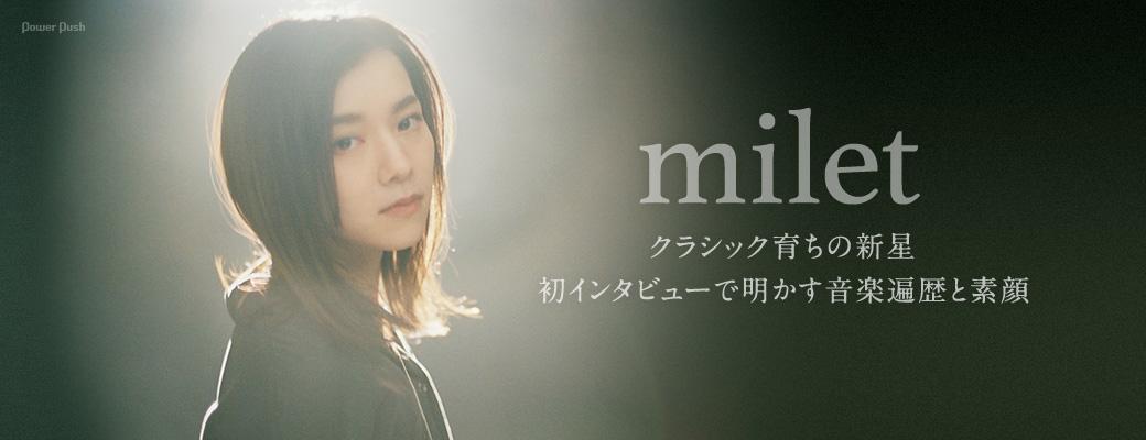 milet|クラシック育ちの新星 初インタビューで明かす音楽遍歴と素顔