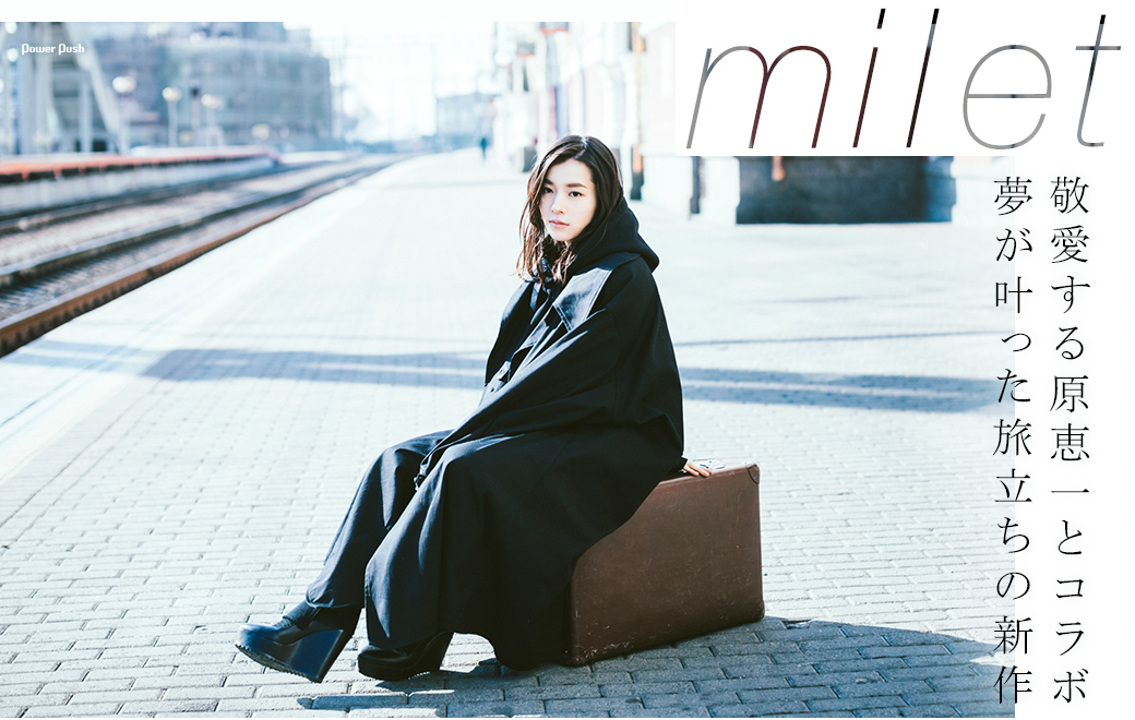 milet|敬愛する原恵一とコラボ 夢が叶った旅立ちの新作