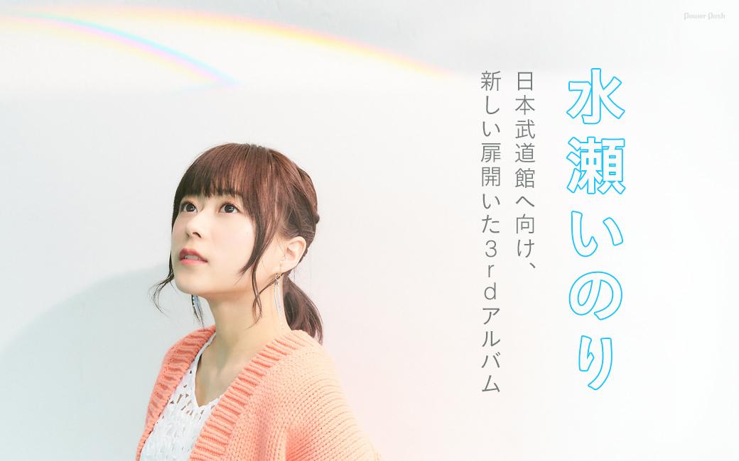 水瀬いのり|日本武道館へ向け、新しい扉開いた3rdアルバム