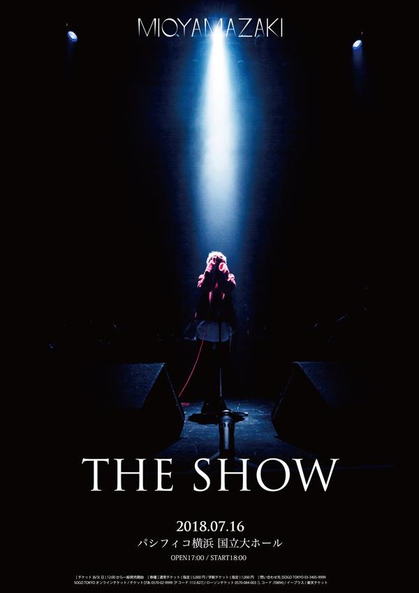 ミオヤマザキ「THE SHOW」