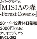 カバーアルバム「MISIAの森 -Forest Covers-」 / 2011年12月14日発売 / 3000円(税込)/ アリオラジャパン / BVCL-292