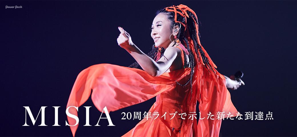 MISIA 20周年ライブで示した新たな到達点