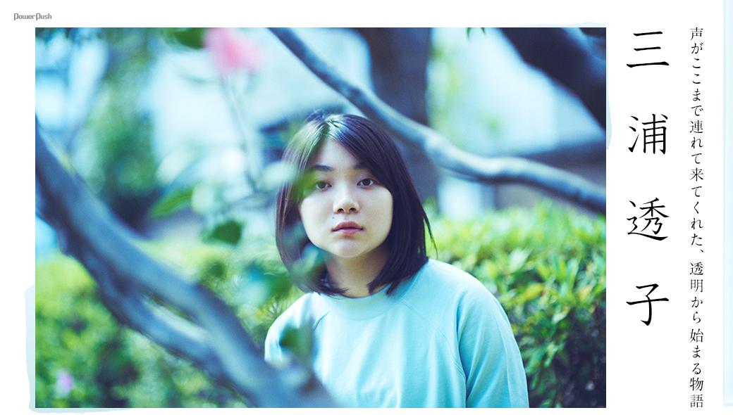 三浦透子|声がここまで連れて来てくれた、透明から始まる物語