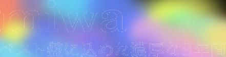 miwa|ベスト盤に込めた濃厚な8年間