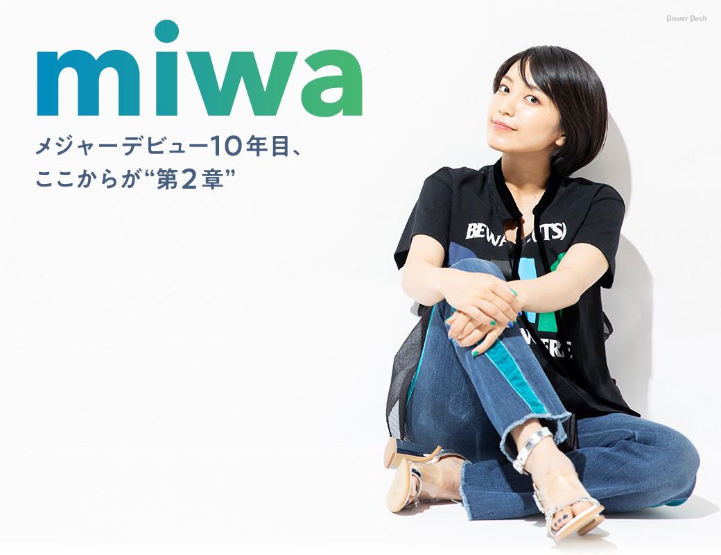 "miwa|メジャーデビュー10年目、ここからが""第2章"""