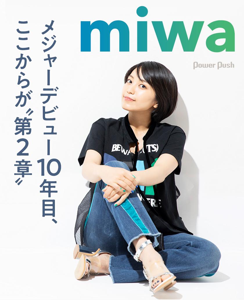 miwa リブート 歌詞