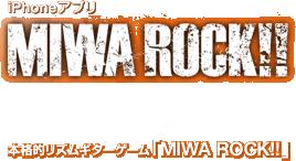 iPhoneアプリ「MIWA ROCK!!」 / 本格的リズムギターゲーム「MIWA ROCK!!」