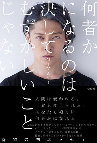 Miyavi Samurai Sessions Vol 3 Worlds Collide インタビュー