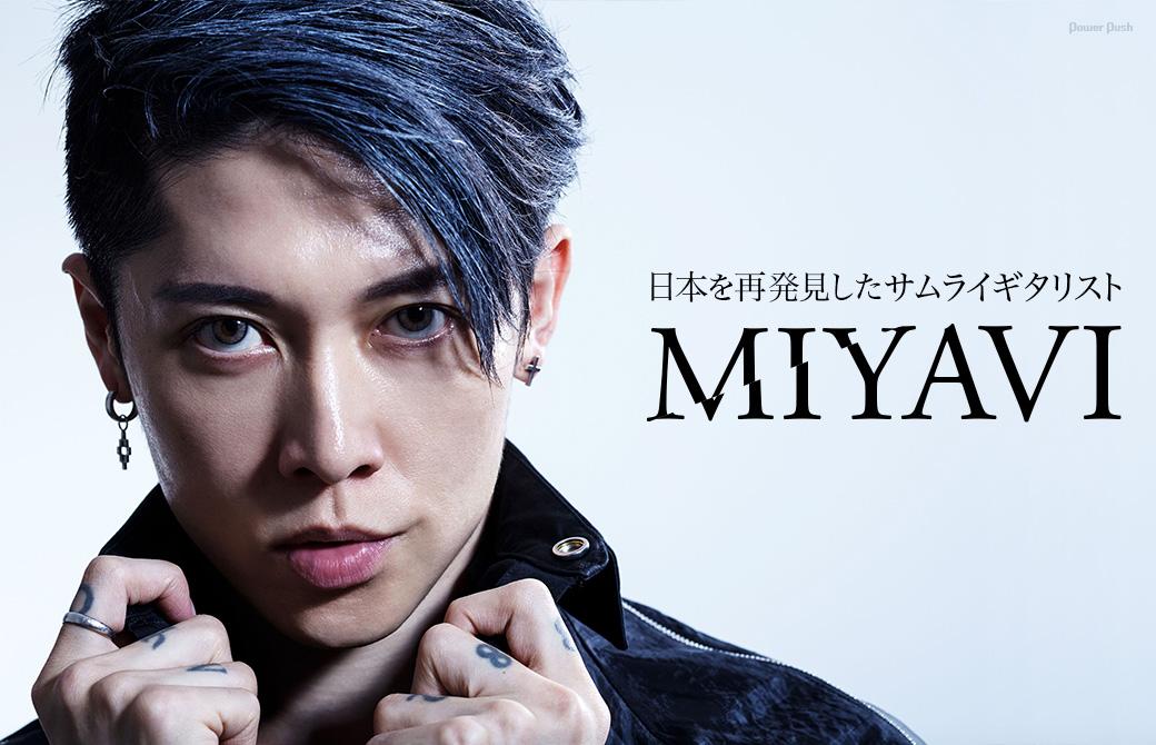 MIYAVI|日本を再発見したサムライギタリスト