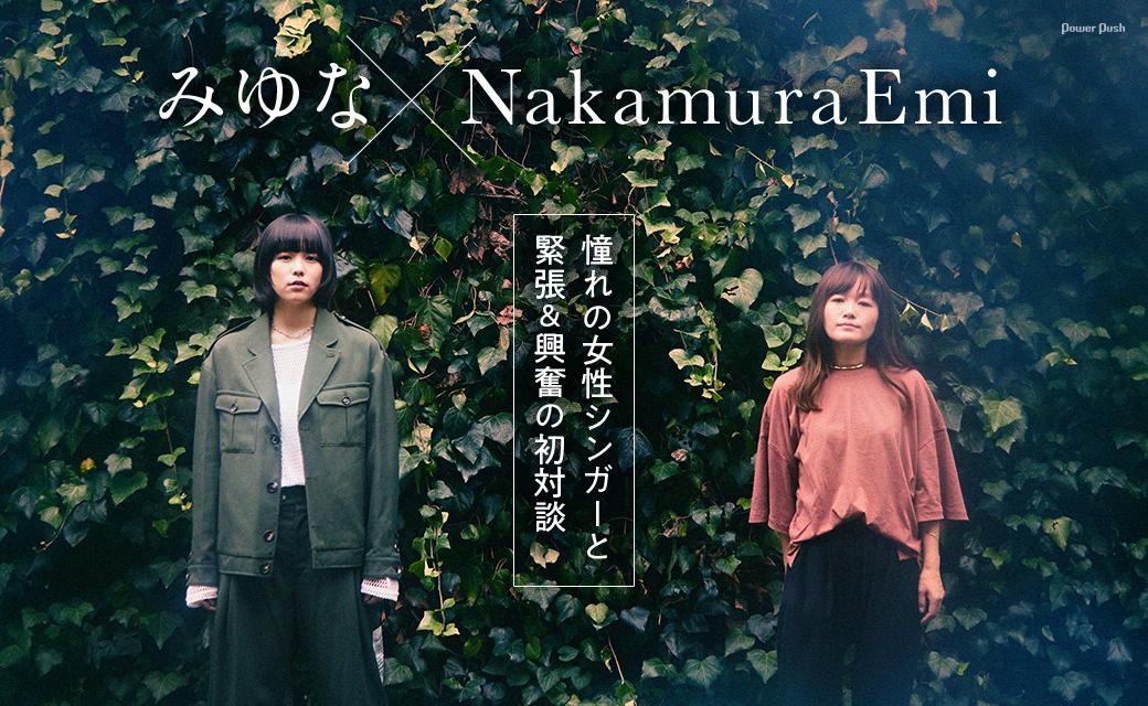 みゆな×NakamuraEmi|憧れの女性シンガーと緊張&興奮の初対談