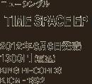 ニューシングル「TIME SPACE EP」/ 2012年6月6日発売 1300円(税込)/ KING RECORDS / KICM-1392
