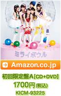初回限定盤A[CD+DVD] 1700円(税込) / KICM-93225 / Amazon.co.jpへ