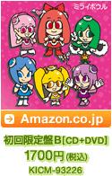 初回限定盤B[CD+DVD] 1700円(税込) / KICM-93226 / Amazon.co.jpへ