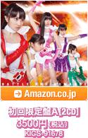 初回限定盤A[2CD] 3500円(税込) / KICS-91678 / Amazon.co.jpへ