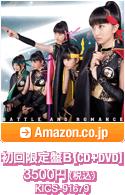 初回限定盤B[CD+DVD] 3500円(税込) / KICS-91679 / Amazon.co.jpへ