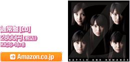 通常盤[CD] 2800円(税込) / KICS-1678 / Amazon.co.jpへ