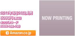 2011年8月24日発売6090円(税込) / キングレコード / KIBM-288~290 / Amazon.co.jpへ