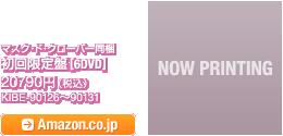 マスク・ド・クローバー同梱 初回限定盤[6DVD] 20790円(税込) / KIBE-90126~90131 / Amazon.co.jpへ