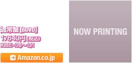 通常盤[6DVD] 17640円(税込) / KIBE-126~131 / Amazon.co.jpへ