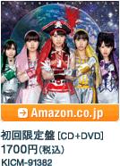 初回限定盤 [CD+DVD] 1700円(税込) / KICM-91382 / Amazon.co.jp