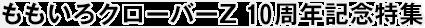 ももいろクローバーZ 10周年記念特集