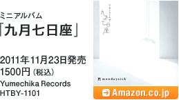 ミニアルバム「九月七日座」 / 2011年11月23日発売 / 1500円(税込) / Yumechika Records / HTBY-1101 / Amazon.co.jpへ