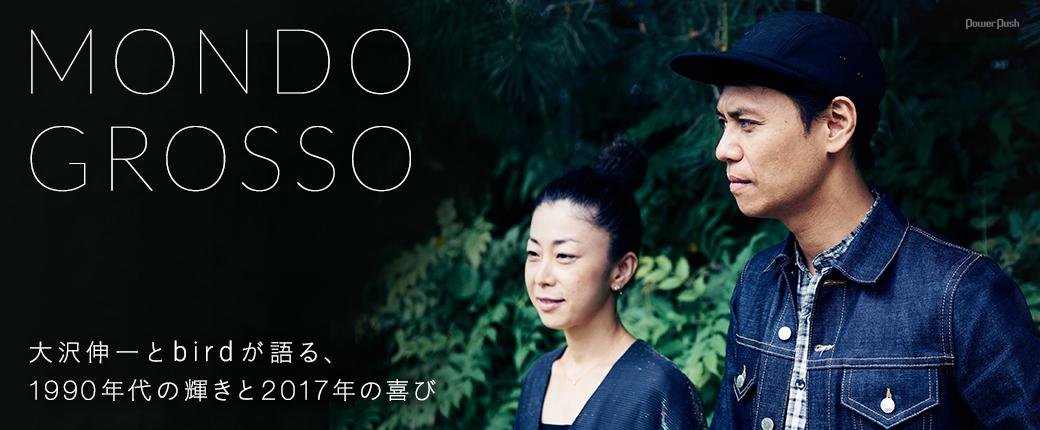 MONDO GROSSO|大沢伸一とbirdが語る、1990年代の輝きと2017年の喜び