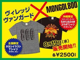 MONGOL800×ヴィレッジヴァンガード