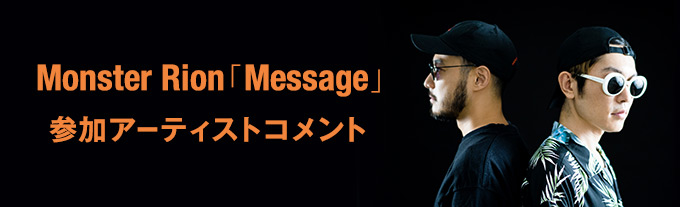 Monster Rion「Message」参加アーティストコメント
