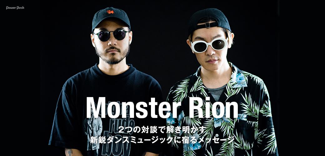 Monster Rion|2つの対談で解き明かす 新鋭ダンスミュージックに宿るメッセージ