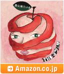 THEラブ人間「恋に似ている」 / Amazon.co.jp