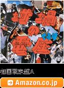 くるり「坩堝の電圧(るつぼのぼるつ)」初回限定盤A / Amazon.co.jp