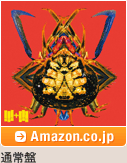 「!!!+!!![Unknown Music Allianz]」通常盤 / Amazon.co.jp