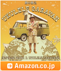 関口和之「UKULELE CARAVAN」 / Amazon.co.jp