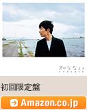「知らない」初回限定盤 / Amazon.co.jp