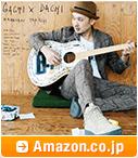 浜崎貴司「ガチダチ」 / Amazon.co.jp